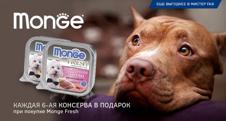 Консервы Monge Dog Fresh - 5=6